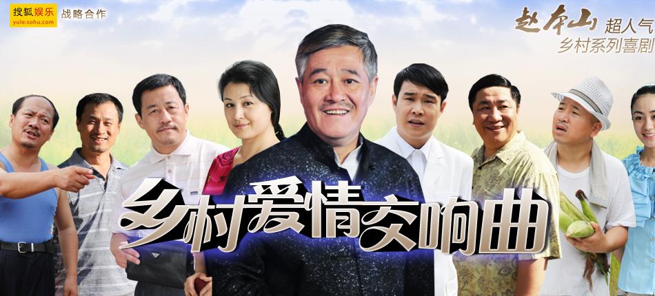 电视剧乡村爱情交响曲