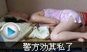 26岁俏护士被领导迷奸 警方劝其私了