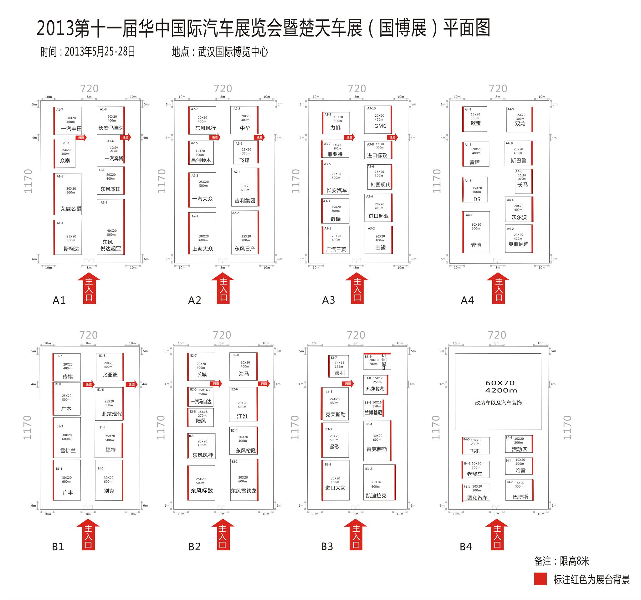 武汉车展起亚车模_启用8个展馆 5月华中国际车展展位图出炉-搜狐汽车