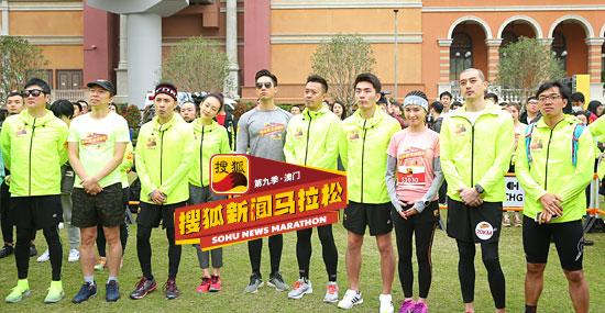 搜狐新闻马拉松澳门开跑
