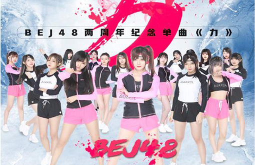 BEJ48☆兩周年紀念單曲《力》